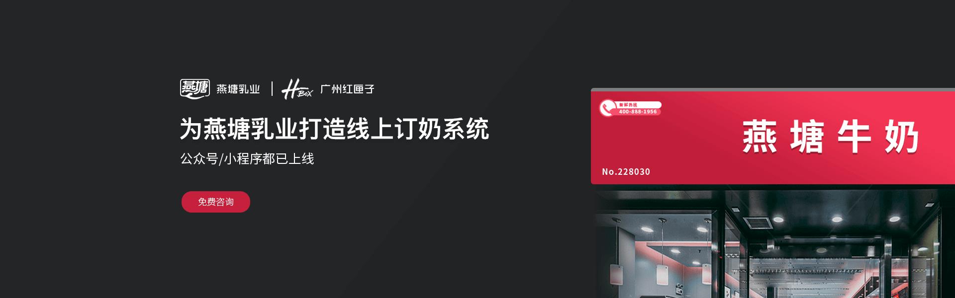 广州燕塘乳业订奶小程序开发