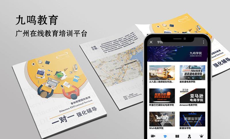 广州九鸣教育小程序开发