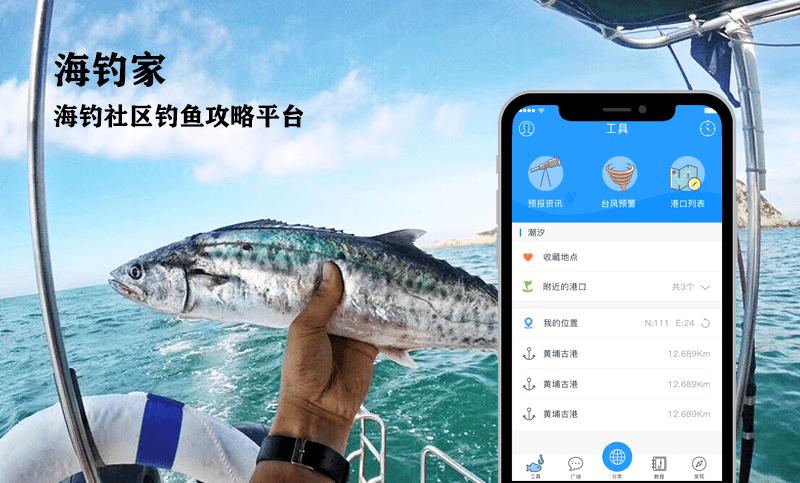 海钓家APP开发