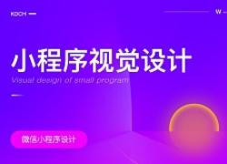 广州小程序开发的第一步
