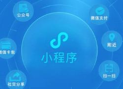 广州微信小程序开发超牛攻略