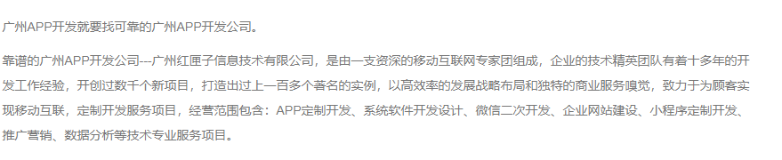 广州APP外包公司.png