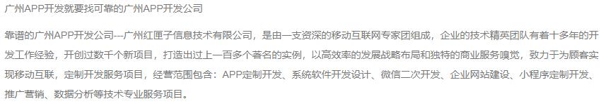 广州红匣子APP开发.png