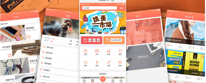 开发校园二手交易的app
