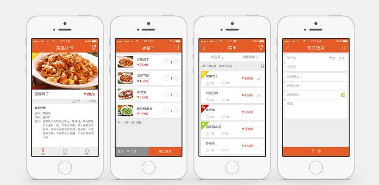 餐饮App的注意点