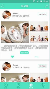 智能母婴室APP开发特点