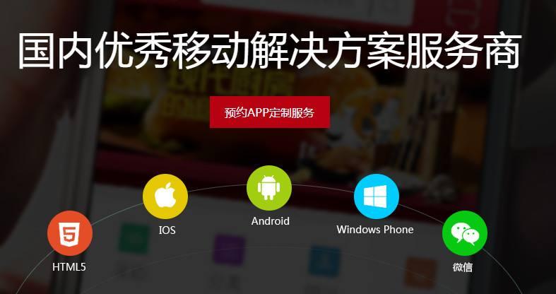 优秀的广州APP开发商.png