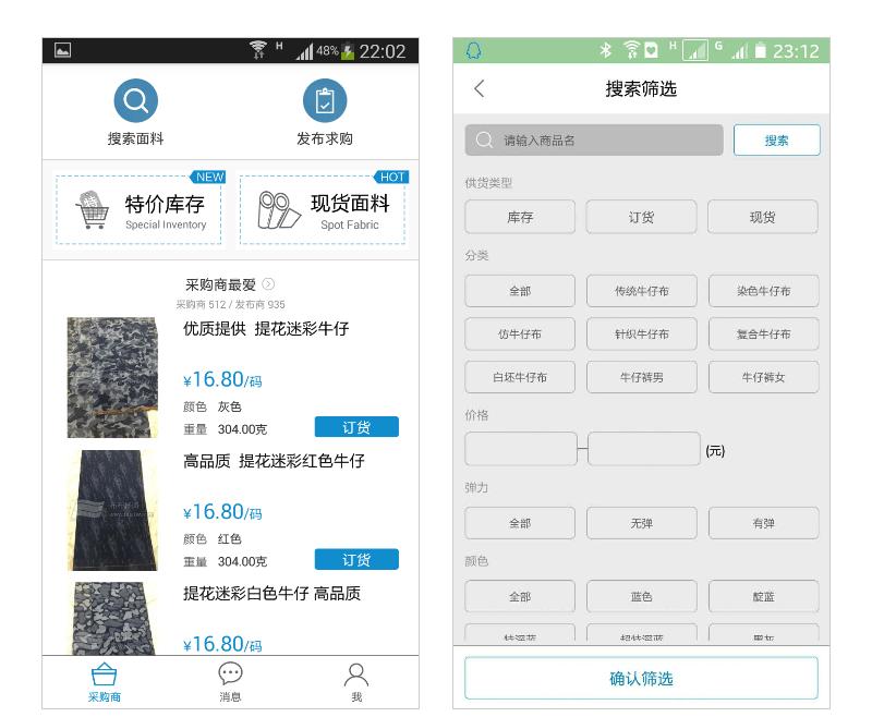 广州APP开发.png