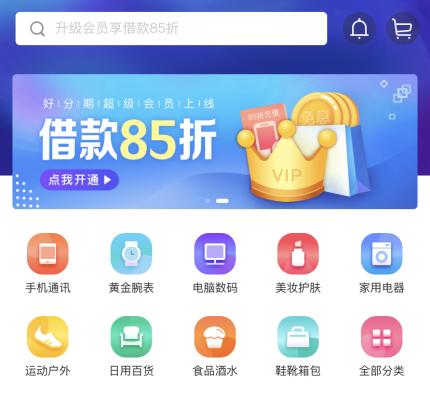 广州商城app开发