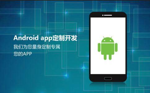 广州安卓APP开发-安卓APP开发公司