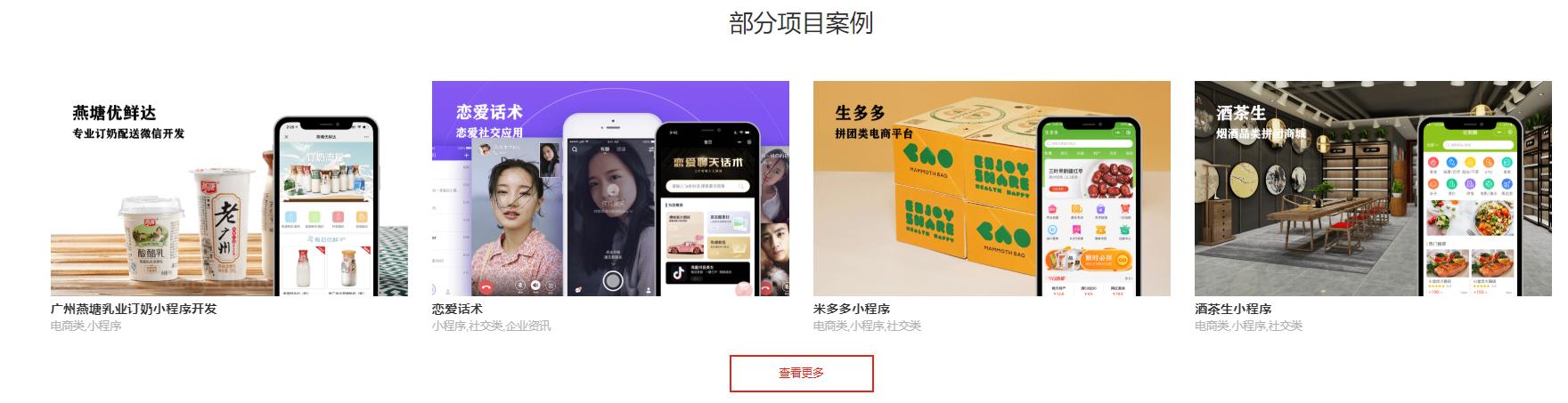 广州小程序开发案例.png