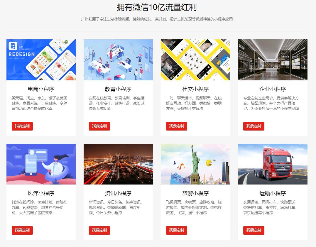 广州小程序开发定制.png