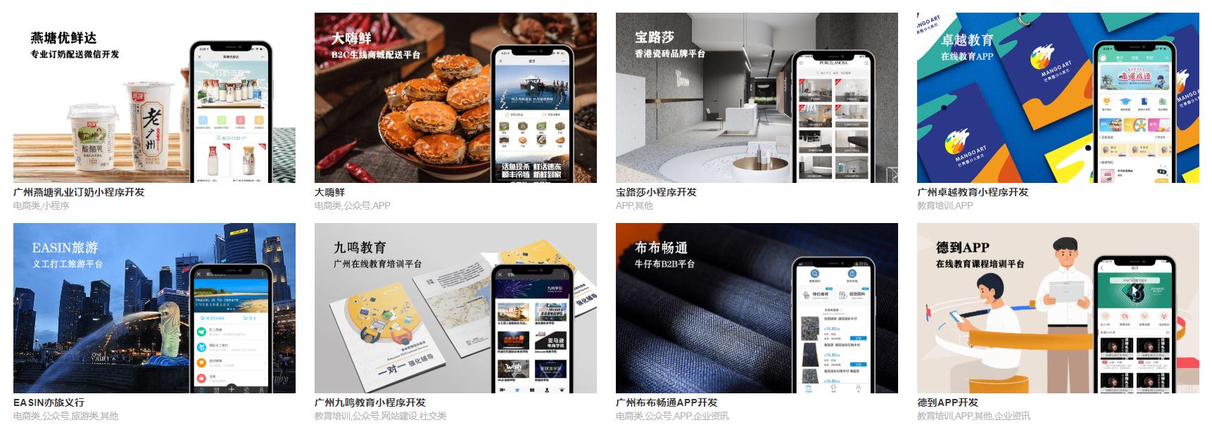 广州APP开发案例.png