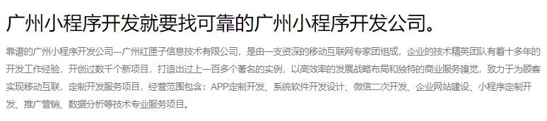 广州小程序开发公司