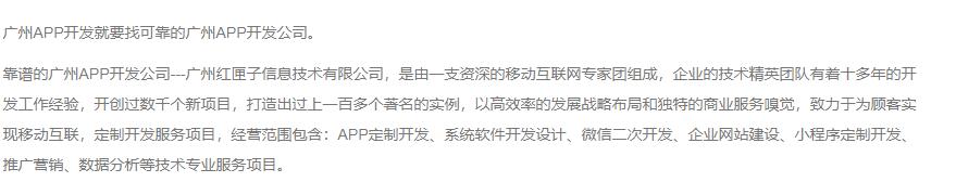 广州APP开发公司.png