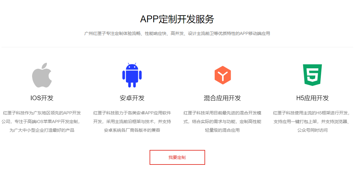 广州开发app公司哪家好