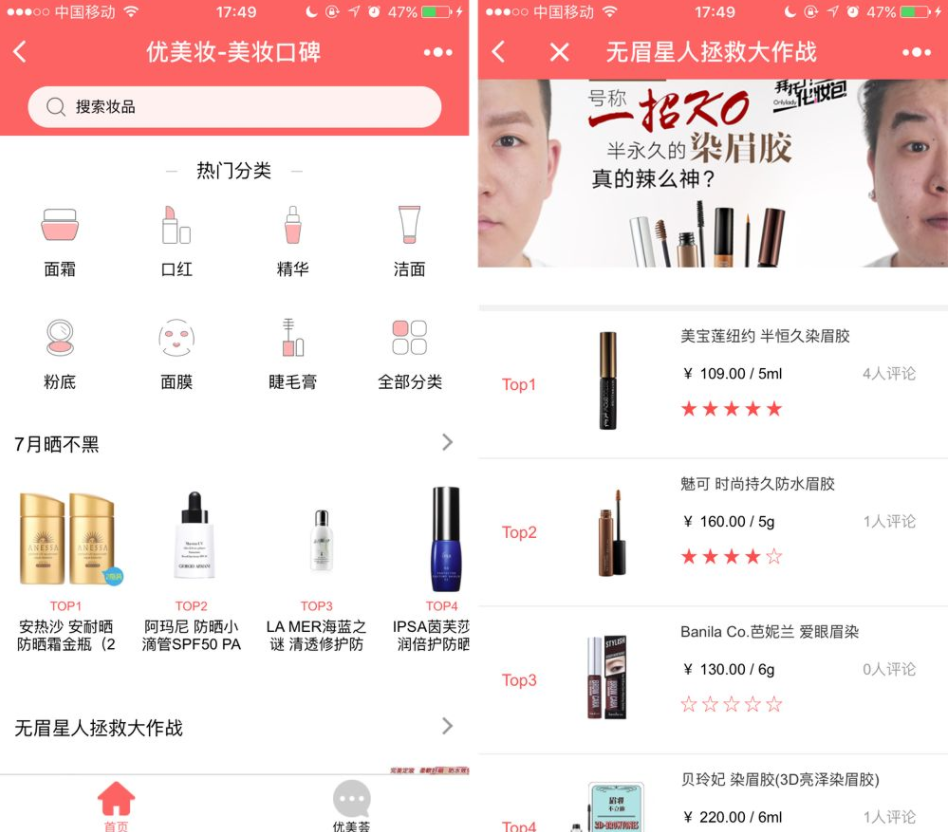 广州化妆服务app开发