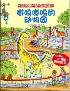 广州动物园app开发
