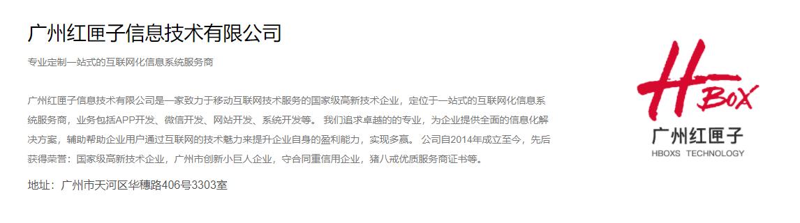 广州有哪些APP开发公司-广州APP开发公司排名大全