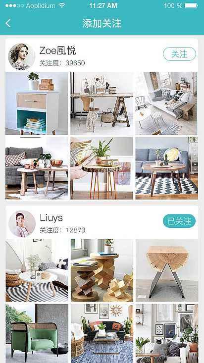 家居用品app开发