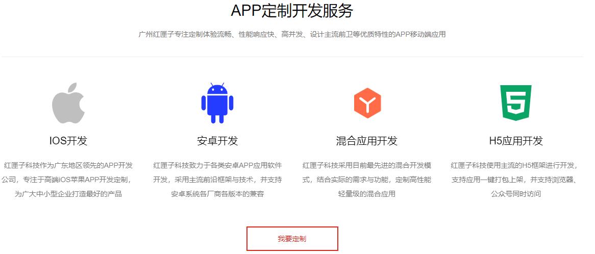 APP定制开发在广州找哪家好?