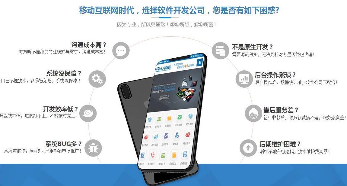 广州做APP开发有哪些靠谱的