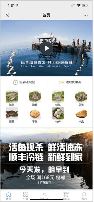 广州APP开发聚合页.png