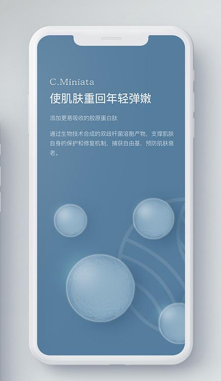 护肤app开发