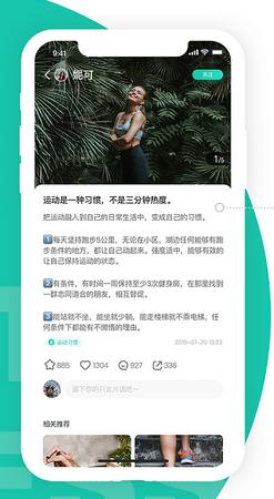 广州开发运动社区APP,运动健身APP开发需要多少钱?能给用户带来哪些好处-有企业哪些好处