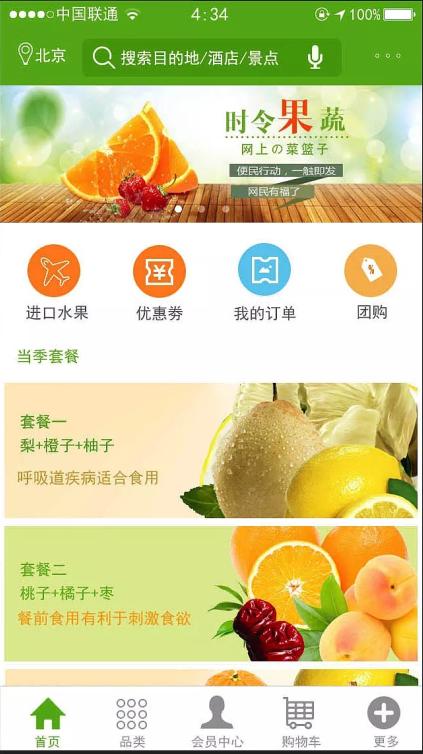 水果商城app开发
