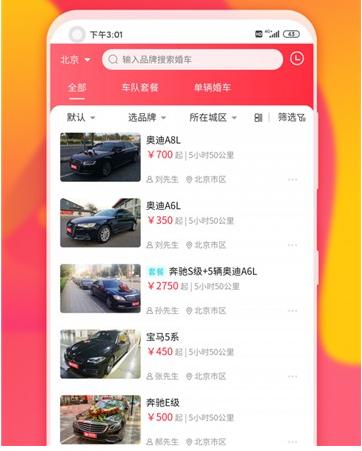 婚庆租车app开发.png