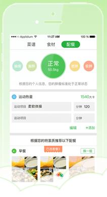 广州食物过敏监测APP开发