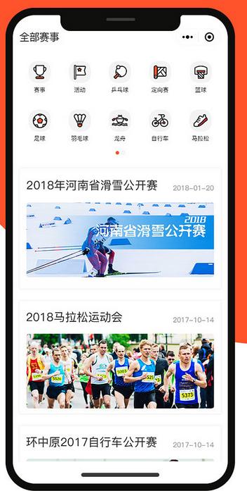 体育赛事app开发