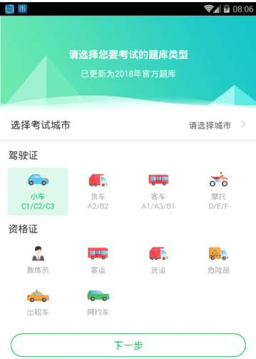 广州驾驶证题库app开发