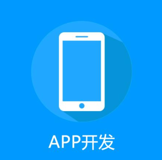 广州APP软件开发