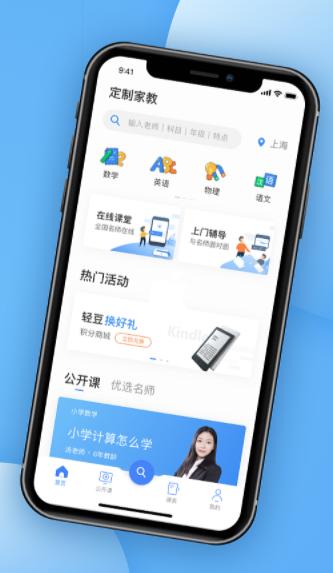 家教app开发