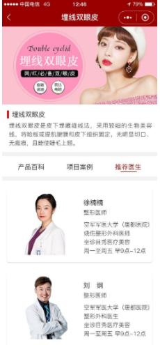 广州医美行业小程序开发