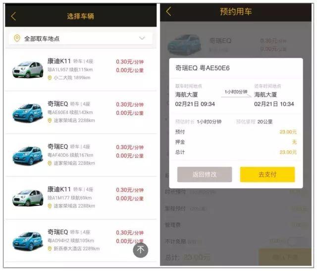 租车管理app开发