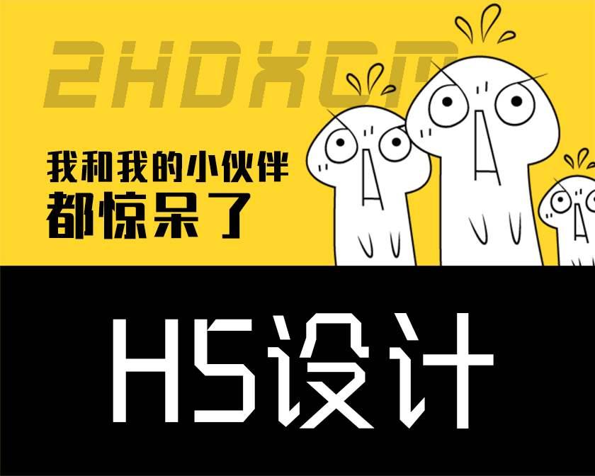 广州APP开发H5技术.png