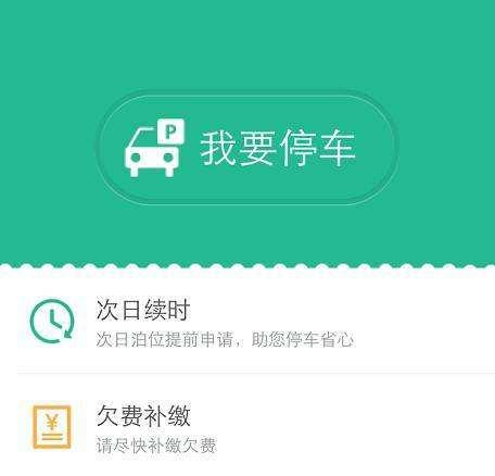 共享车位app开发.png