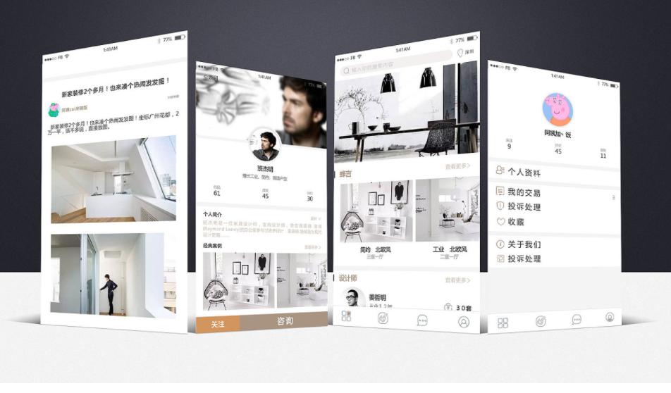 室内装修app开发