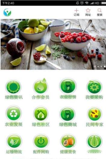 农业电商app开发