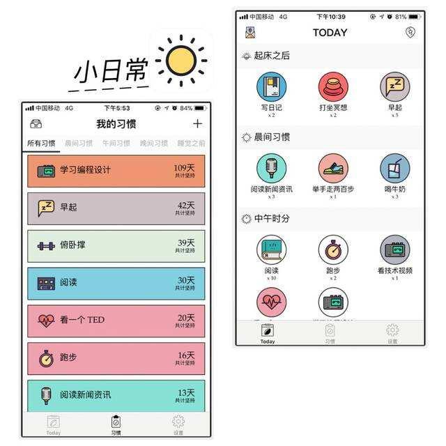 广州时间规划APP开发价值-需要哪些功能