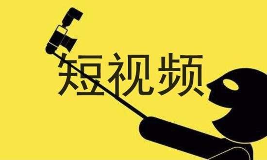 广州短视频APP开发