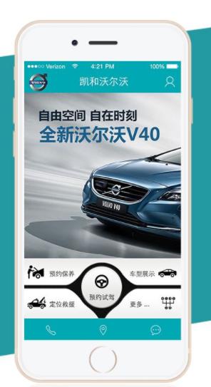 广州汽车保养APP开发