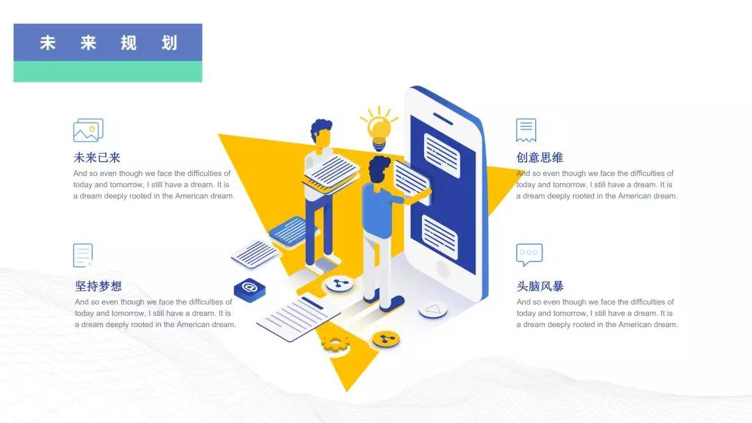 广州APP开发未来规划.png