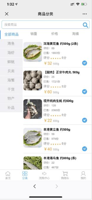 广州APP开发目录页.png