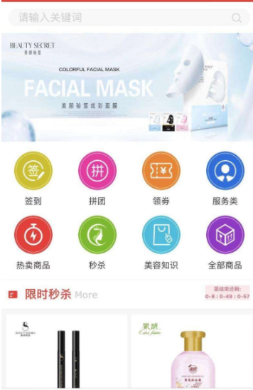 广州美妆护肤APP开发