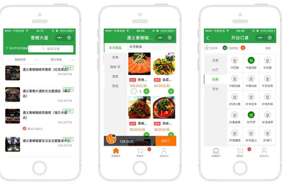 广州餐饮小程序开发