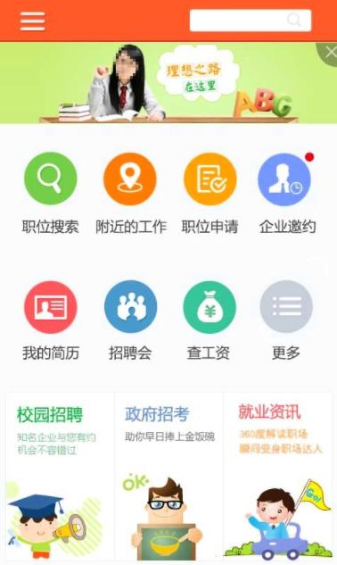 在广州开发招聘APP能满足哪些需求?找哪家开发好?